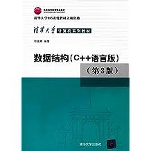 北京高等教育精品教材·清华大学计算机系列教材:数据结构(C++语言版)(第3版)
