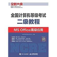 全国计算机等级考试二级教程 MS Office高级应用(真题示例,视频演示,覆盖大纲考点,等考二级Office)
