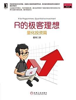 """""""R的极客理想——量化投资篇 (数据分析与决策技术丛书)"""",作者:[张丹]"""