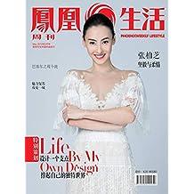凤凰生活 月刊 2019年05期