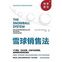 雪球销售法:荣获AXIOM年度商业图书大奖金奖