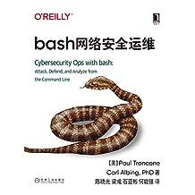 bash网络安全运维(本书详细介绍如何在命令行使用bash shell完成数据收集与分析、入侵检测、逆向工程与管理等工作) (O'Reilly精品图书系列)