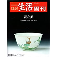 三联生活周刊杂志2018年11月26日第47期总第1014期 瓷之美 寻访景德镇