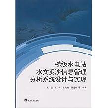 梯级水电站水文泥沙信息管理分析系统设计与实现