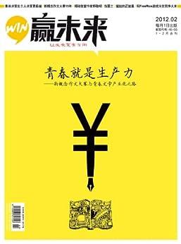 """""""赢未来 月刊 2012年01期"""",作者:[赢未来]"""