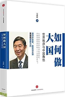 如何做大国:世界秩序与中国角色.pdf