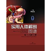 实用人体解剖图谱:躯干内脏分册