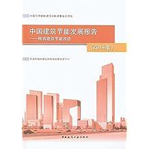 中国建筑节能发展报告(2014年)——既有建筑节能改造