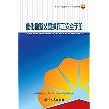 催化重整装置操作工安全手册