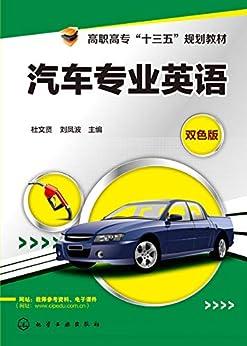 """""""汽车专业英语"""",作者:[杜文贤, 刘凤波]"""