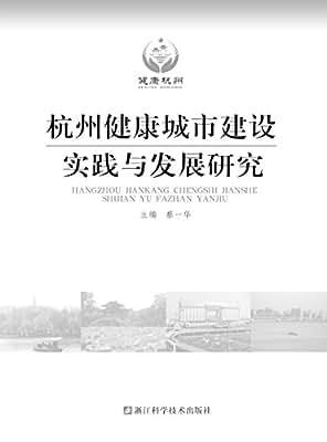 杭州健康城市建设实践与发展研究.pdf