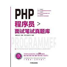 PHP 程序员面试笔试真题库
