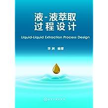 液-液萃取过程设计