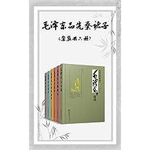 毛泽东品先秦诸子(套装共六册)
