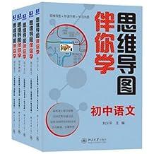 {正版}思维导图伴你学初中中考 数学英语语文物理化学导图DVD光盘