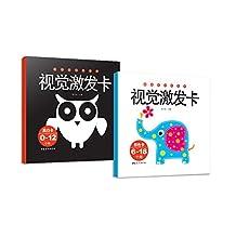 视觉激发卡:黑白卡(0-12个月)+彩色卡(6-18个月)(套装共2册)