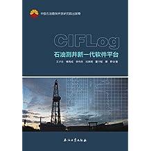 CIFLog石油测井新一代软件平台