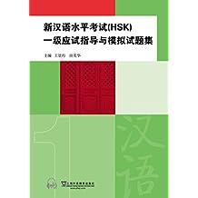 新汉语水平考试(HSK)1级应试指导与模拟试题集(含音频)