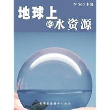 地球上的水资源 (地理新视窗丛书)