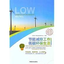 节能减排工作•低碳环保生活