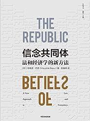 信念共同体:法和经济学的新方法(著名经济学家考希克·巴苏的新作)