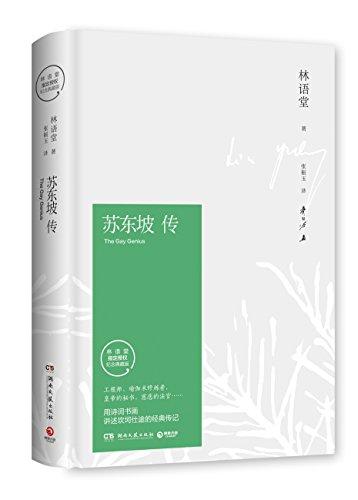 苏东坡传(2018插图纪念典藏版)