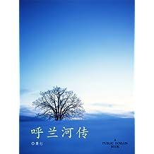 呼兰河传 (典藏萧红)