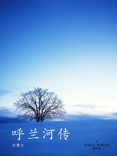 呼兰河传 (Kindle电子书免费下载)