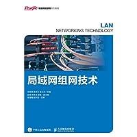 局域网组网技术