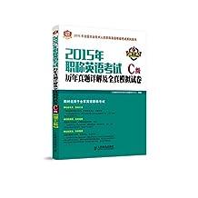 人邮考试·(2015年) 全国专业技术人员职称英语等级考试系列用书:职称英语考试历年真题详解及全真模拟试卷(理工类)(C级)