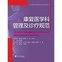 浙江省医疗机构管理与诊疗技术规范丛书:康复医学科管理及诊疗规范