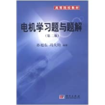 电机学习题与题解(第2版)