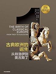企鵝歐洲史·古典歐洲的誕生:從特洛伊到奧古斯?。◤墓畔ED羅馬到全球時代,歐洲四千年歷史的恢弘全景 )