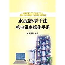 水泥新型干法机电设备操作手册
