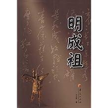 明成祖 (华夏长篇历史小说大系)