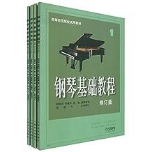 钢琴基础教程(1-4)(修订版)(套装共4册)