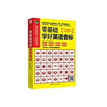零基础学好英语音标(八步骤学习法,分类精讲,助你一次学透国际音标!) (易人外语)