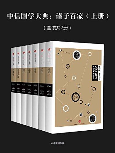 中信国学大典:诸子百家(上册)