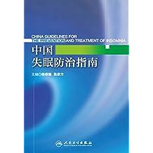 中国失眠防治指南
