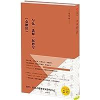 写字课系列:与弘一法师一起抄写《金刚经》