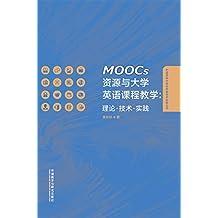 MOOCs资源与大学英语课程教学:理论 技术 实践 (外语学科中青年学者学术创新丛书)