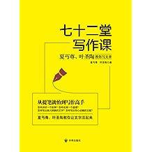 七十二堂写作课:夏丏尊叶圣陶教你写文章(汉语写作的指导圣经)