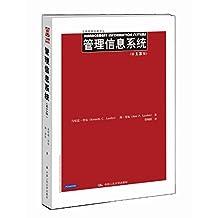 工商管理经典译丛:管理信息系统(第13版·全球版)