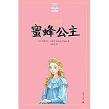 蜜蜂公主(诺贝尔文学奖得主法朗士专为儿童定制的故事,著名法语翻译家,《小王子》、《追忆似水年华》译者周克希全新译作) (夏洛书屋:美绘版)