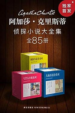阿加莎·克里斯蒂侦探小说大全集(全85册)