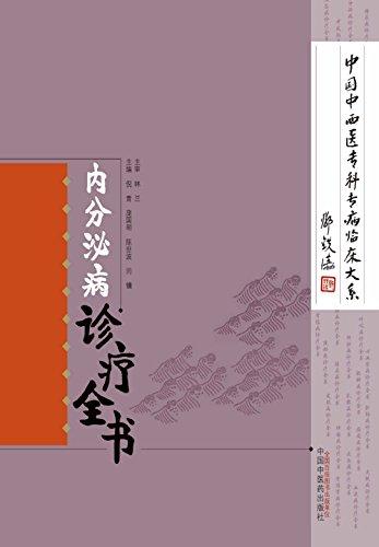 内分泌病诊疗全书(ePub+AZW3+PDF+高清)