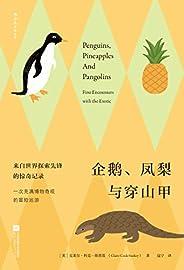 企鹅、凤梨与穿山甲(来自探险家、传道士、海盗的真实讲述,大航海时代的惊奇记录,一次充满博物奇观的冒险巡游!)