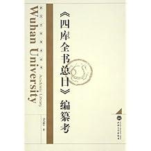 《四库全书总目》编纂考 (武汉大学学术丛书)