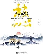 """核心心理学:申荷永斐恩讲座(""""斐恩讲座""""第一位华人心理分析师申荷永剖析中国文化与中国心理学核心,自成一家之作。)"""