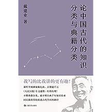 论中国古代的知识分类与典籍分类(国民教授戴建业带你摸透古代学问的路径。一部漫游古代知识世界的指南之书!) (戴建业作品集)